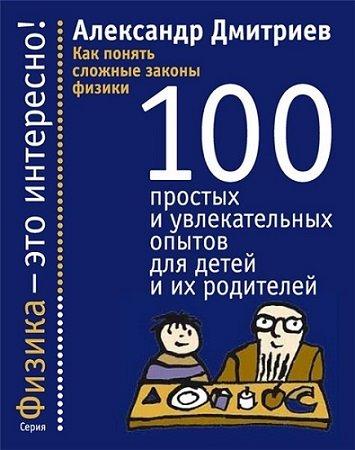 Купить Как понять сложные законы физики. 100 простых и увлекательных опытов для детей и их родителей, Александр Дмитриев-Мамонтов, 978-5-480-00197-6