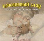 Книга Плюшевый заяц, или Как игрушки становятся настоящими