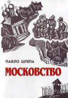 Книга Московство