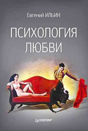 Купить Психология любви, Евгений Ильин, 978-5-496-01052-8
