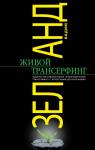 Книга Живой Трансерфинг: подарочное издание книги 'Апокрифический Трансерфинг' с авторскими дополнениями