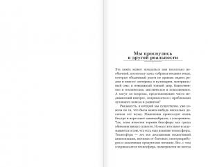 фото страниц Живой Трансерфинг: подарочное издание книги 'Апокрифический Трансерфинг' с авторскими дополнениями #2