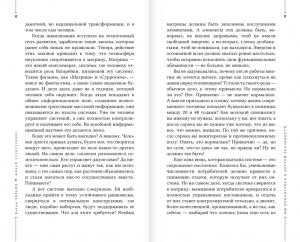 фото страниц Живой Трансерфинг: подарочное издание книги 'Апокрифический Трансерфинг' с авторскими дополнениями #3