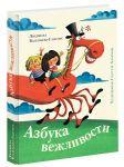 Книга Азбука вежливости