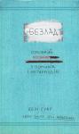 Книга Безлад. Головний посібник з помилок і негараздів