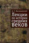 Книга Лекции по истории Средних веков