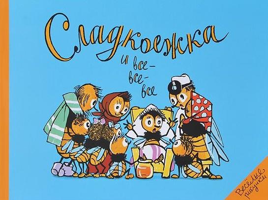Купить Сладкоежка и все-все-все. Картинки и стихи для детей, Феликс Шапиро, 978-5-00041-019-6