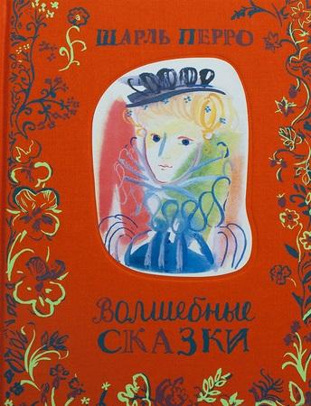 Купить Волшебные сказки, Шарль Перро, 978-5-9268-1606-5