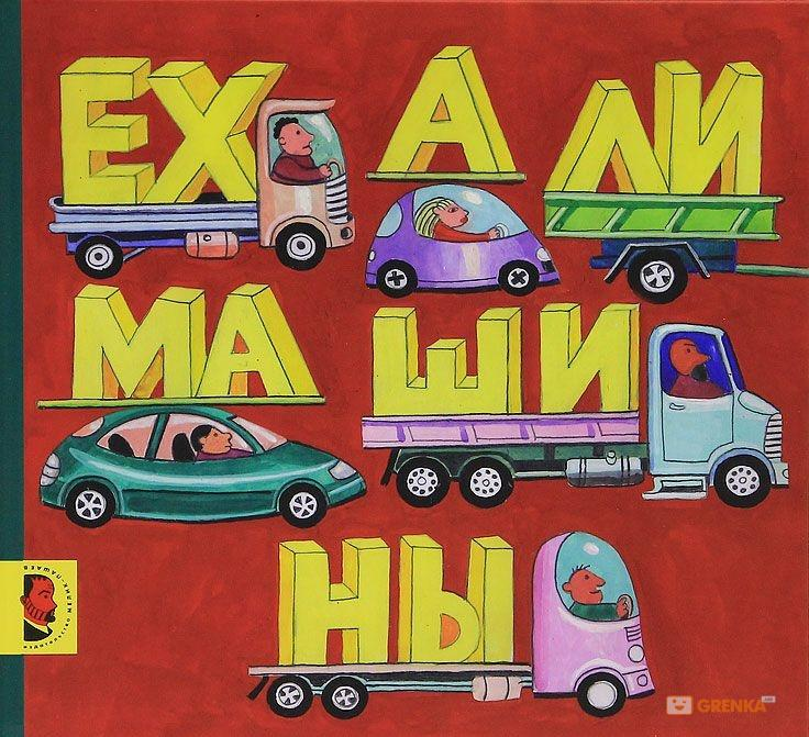 Купить Ехали машины, Татьяна Руденко, 978-5-903979-05-9, 978-5-903979-54-7