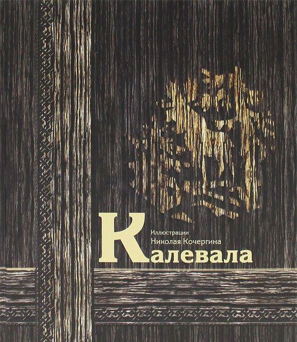 Купить Калевала, Элиас Леннрот, 978-5-4335-0014-3