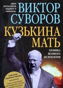 Книга Кузькина мать. Хроника великого десятилетия