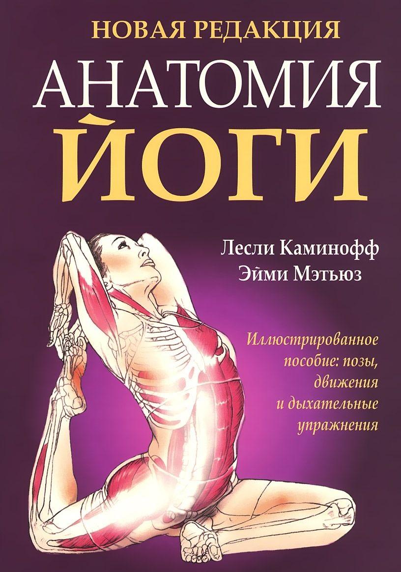 Купить Анатомия йоги (3-е издание), Эйми Мэтьюз, 978-985-15-2191-9, 978-985-15-2960-1, 978-985-15-3307-3