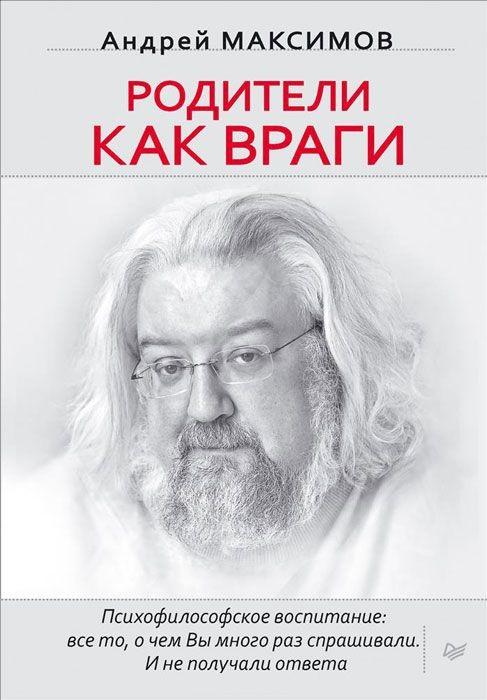 Купить Родители как враги, Андрей Максимов, 978-5-496-02076-3