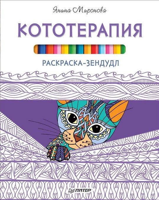 Купить Раскраска-зендудл. Кототерапия, Янина Миронова, 978-5-496-01836-4