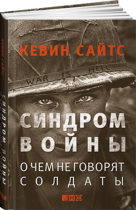 Купить Синдром войны: О чем не говорят солдаты, Кевин Сайтс, 978-5-91671-256-8