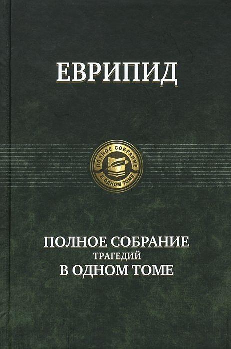 Купить Еврипид. Полное собрание трагедий в одном томе, 978-5-9922-1226-6
