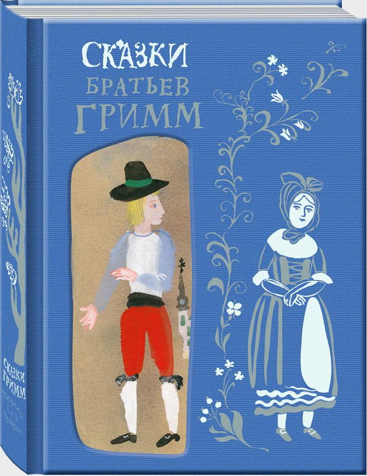 Купить Сказки братьев Гримм, Братья Гримм, 978-5-9268-1680-5