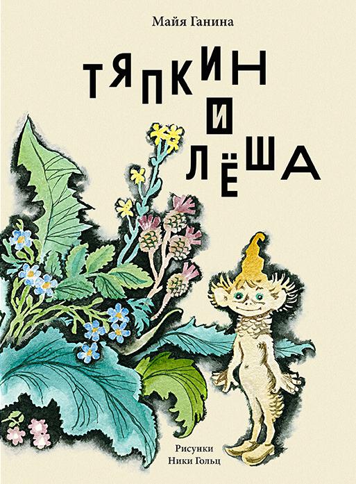 Купить Тяпкин и Леша, Майя Ганина, 978-5-9268-1687-4