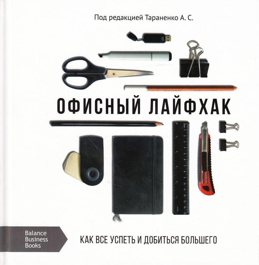 Офисный лайфхак. Как все успеть и добиться большего, Александр Тараненко, 978-966-415-055-9  - купить со скидкой