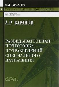 Книга Разведывательная подготовка подразделений специального назначения