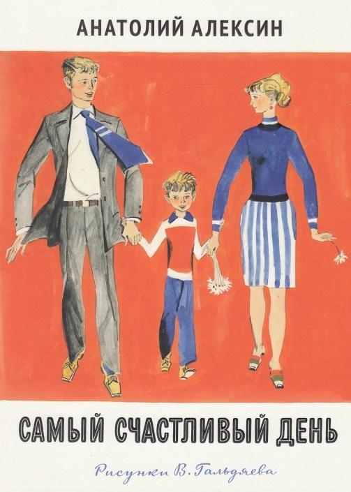 Купить Самый счастливый день, Анатолий Алексин, 978-5-9268-1645-4
