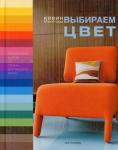 Книга Выбираем цвет