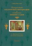Книга Искусство озеленения интерьеров и создания зимних садов. От Древней Руси до эпохи модерна