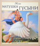 Книга Песни Матушки Гусыни
