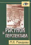 Книга Рисунок и перспектива. Теория и практика. Учебное пособие