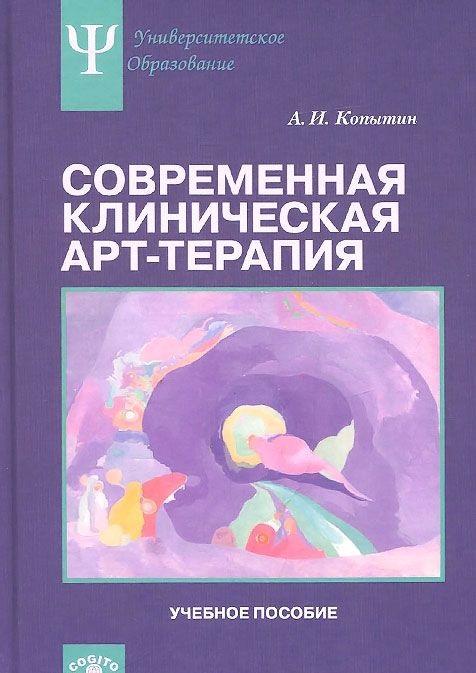 Купить Современная клиническая арт-терапия. Учебное пособие, Александр Копытин, 978-5-89353-437-5