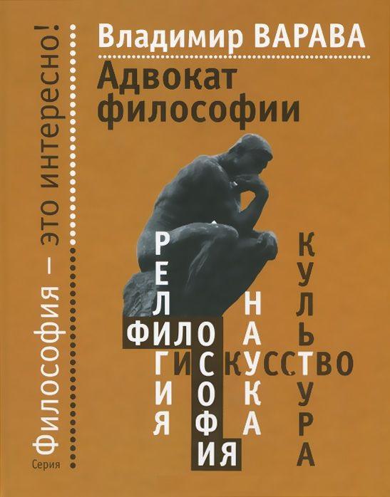 Купить Адвокат философии, Владимир Варава, 978-5-480-00336-9