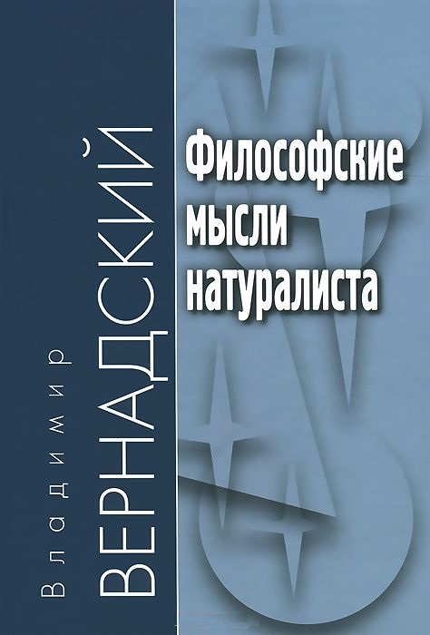 Купить Философские мысли натуралиста, Владимир Вернадский, 978-5-8291-1614-9
