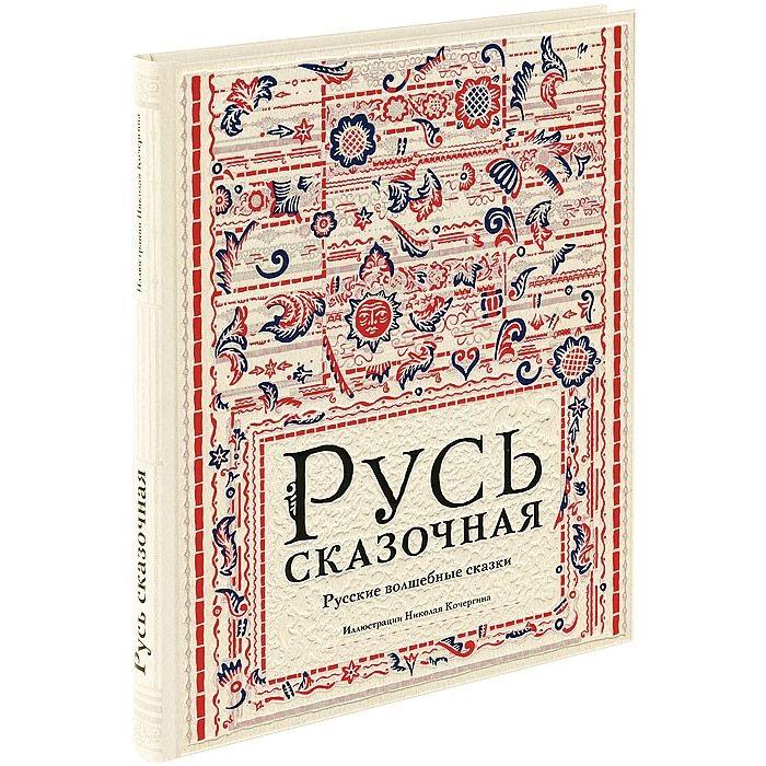 Купить Русь сказочная. Русские волшебные сказки, Николай Кочергин, 978-5-4335-0043-3