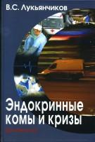 Книга Эндокринные комы и кризы