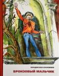 Книга Бронзовый мальчик