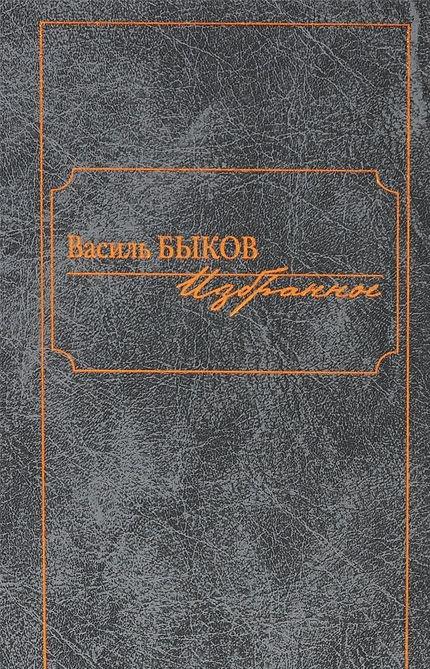 Купить Избранное, Василий Быков, 978-5-98697-319-7