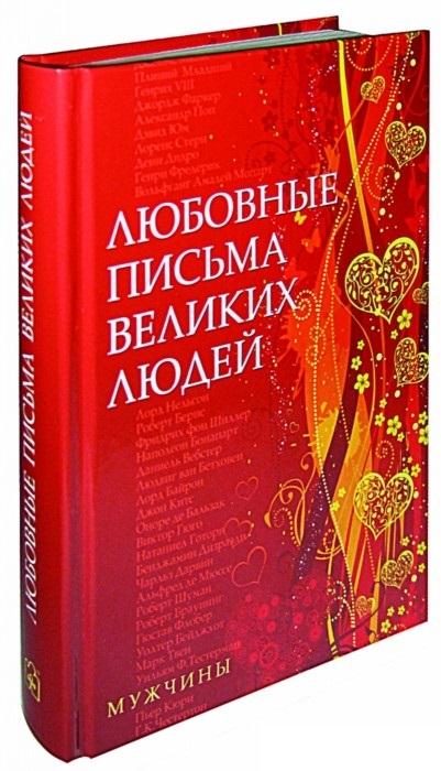 Купить Любовные письма великих людей. Книга 1. Мужчины, Урсула Дойль, 978-5-98124-465-0
