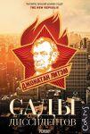 Книга Сады диссидентов