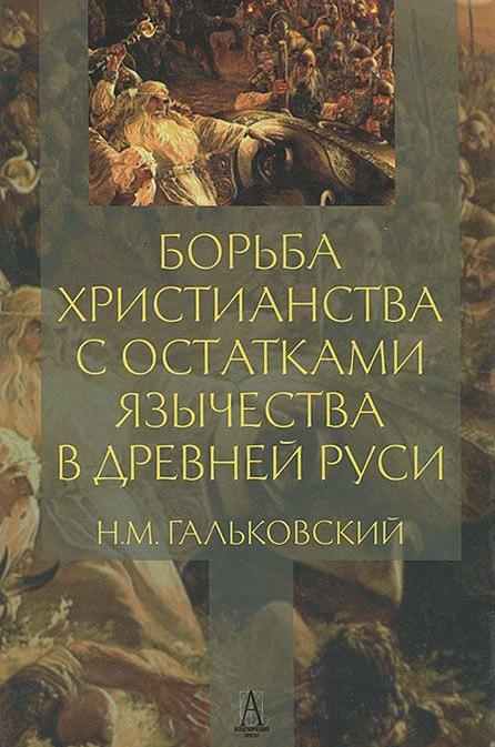 Купить Борьба христианства с остатками язычества в Древней Руси, Николай Гальковский, 978-5-8291-1465-7