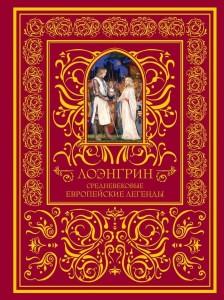 Книга Лоэнгрин. Средневековые европейские легенды