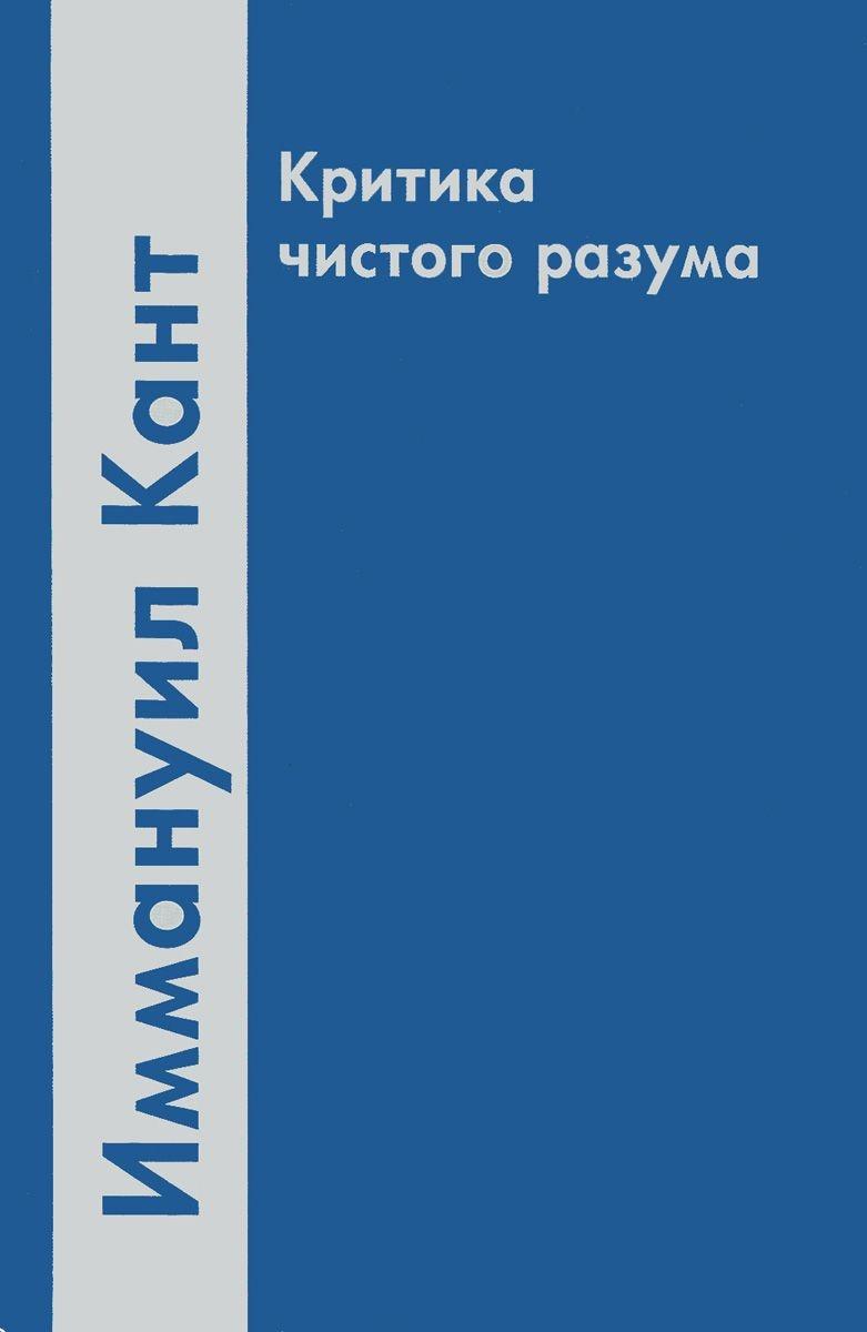 Купить Критика чистого разума, Иммануил Кант, 978-5-8291-1658-3