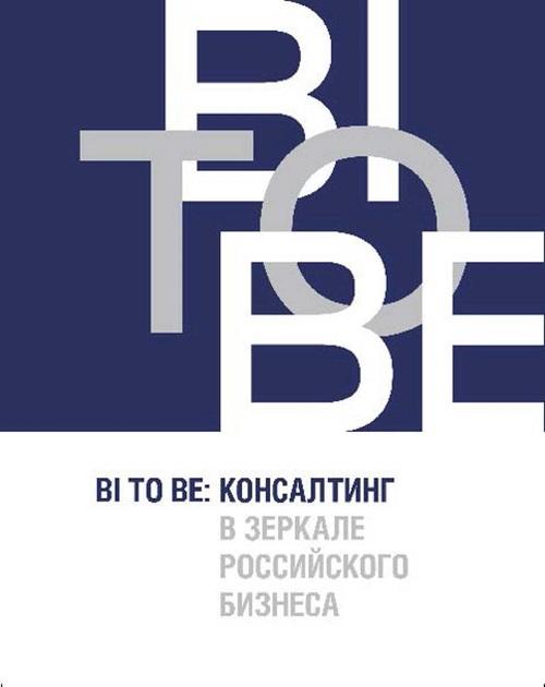 Купить BI TO BE. Консалтинг в зеркале российского бизнеса, Ирина Юрова, 978-5-9775-0914-5