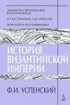 Книга История Византийской империи. Периоды 1-3