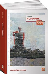 Книга Источник (два тома в одной книге) (5-е издание)