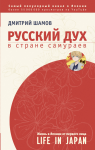 Книга Русский дух в стране самураев: жизнь в Японии от первого лица