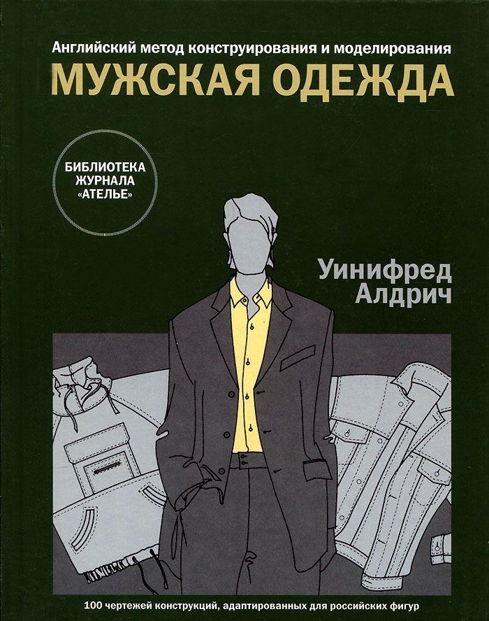 Купить Английский метод конструирования и моделирования. Мужская одежда. 100 чертежей конструкций, адаптированных для российских фигур, Уинифред Алдрич, 978-5-98744-011-7, 978-5-98744-030-8, 978-5-98744-045-2