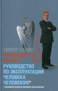 Книга Руководитель-эксперт. Руководство по эксплуатации человека человеком