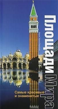 Купить Самые красивые и знаменитые площади мира, Мария Фераболи, 978-5-17-046483-8