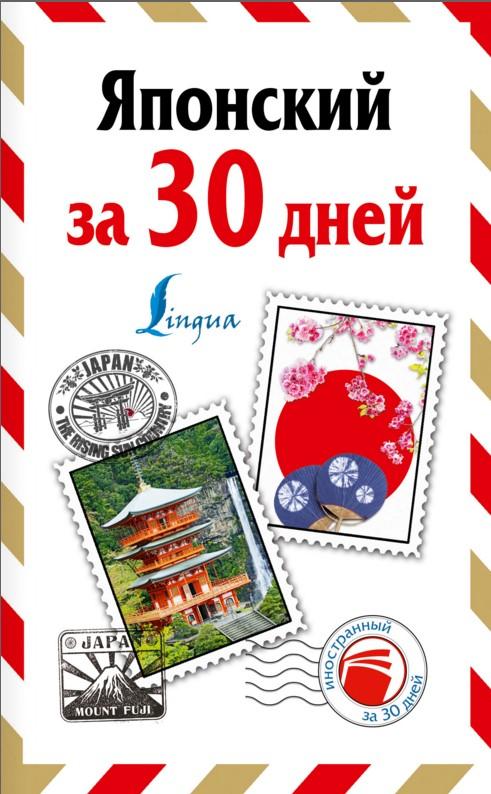 Купить Японский за 30 дней, Н. Надежкина, 978-5-17-092041-9