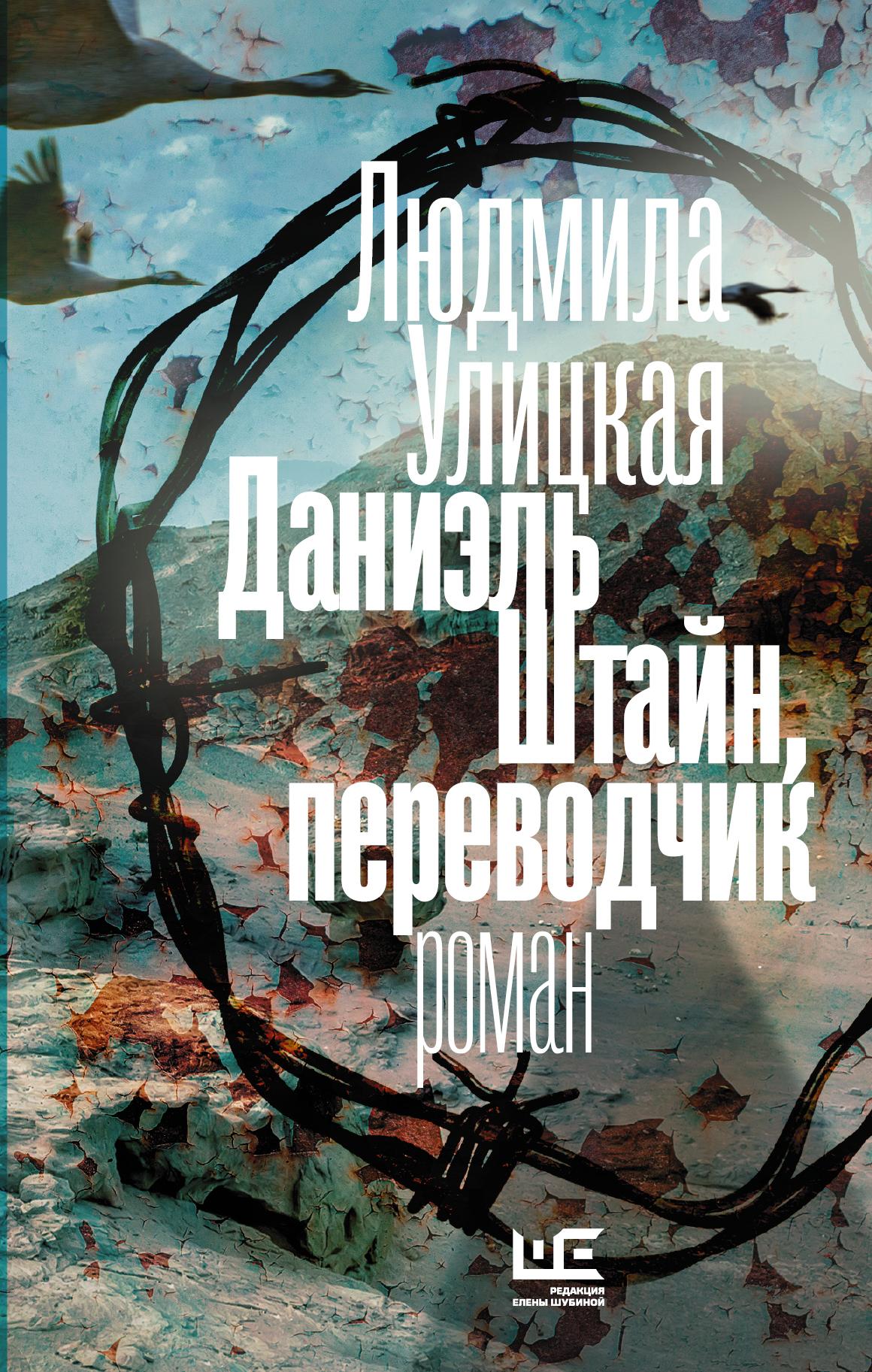 Купить Даниэль Штайн, переводчик, Людмила Улицкая, 978-5-17-093831-5